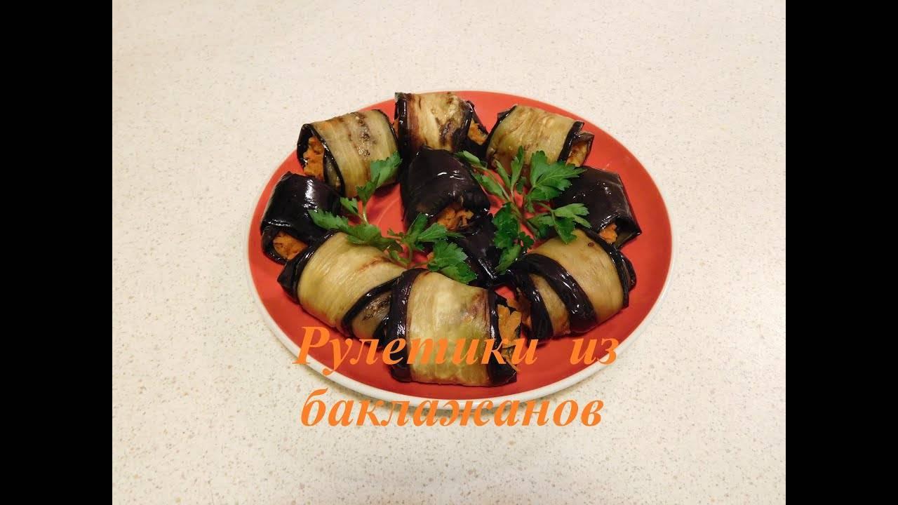 Рулетики из баклажанов с разными начинками - 5 рецептов с фото пошагово