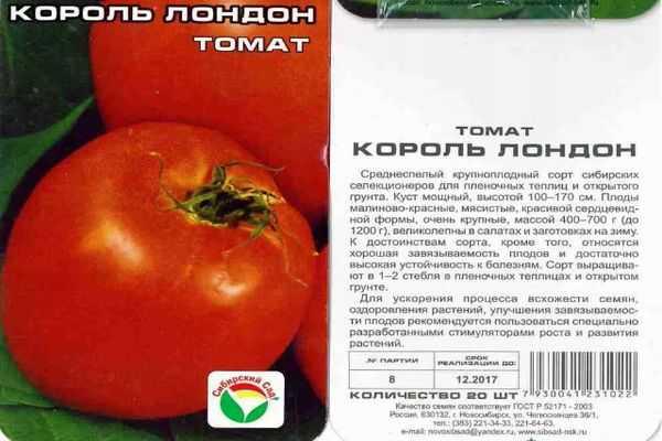 Сорт томата «король лондон»: описание, характеристика, посев на рассаду, подкормка, урожайность, фото, видео и самые распространенные болезни томатов