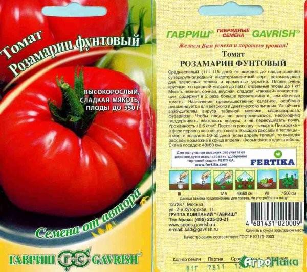 Описание сорта томата матадор и его характеристики