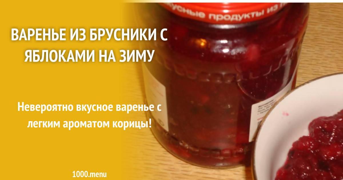 Как варить вкусное варенье из брусники на зиму – простые рецепты