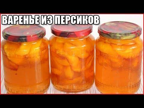 Простые рецепты, как правильно приготовить персиковое варенье без косточек