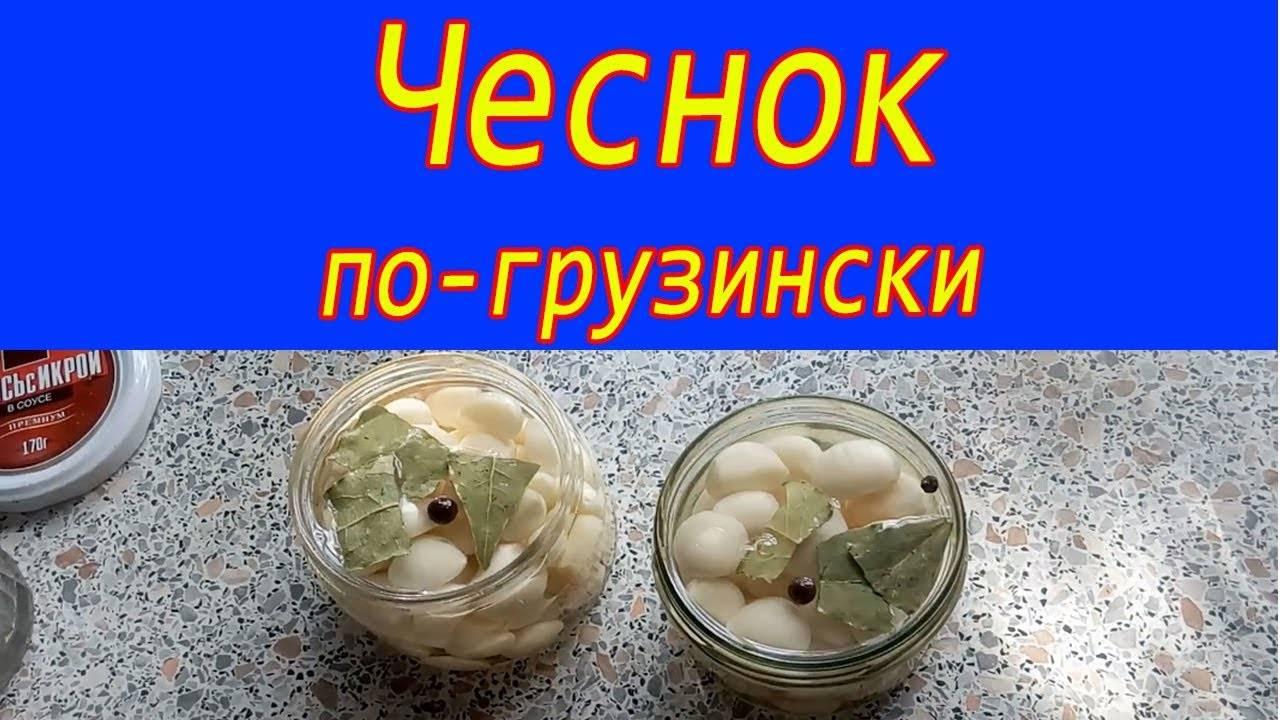 Огурцы по-грузински на зиму: рецепты малосольных и маринованных с фото