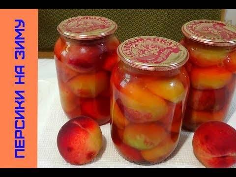 Компот из персиков на зиму — простые рецепты на 3 литровую банку