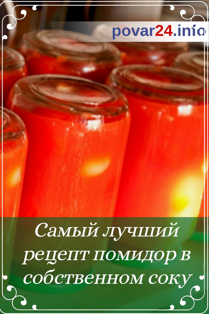 Помидоры в собственном соку — рецепты на зиму «пальчики оближешь»