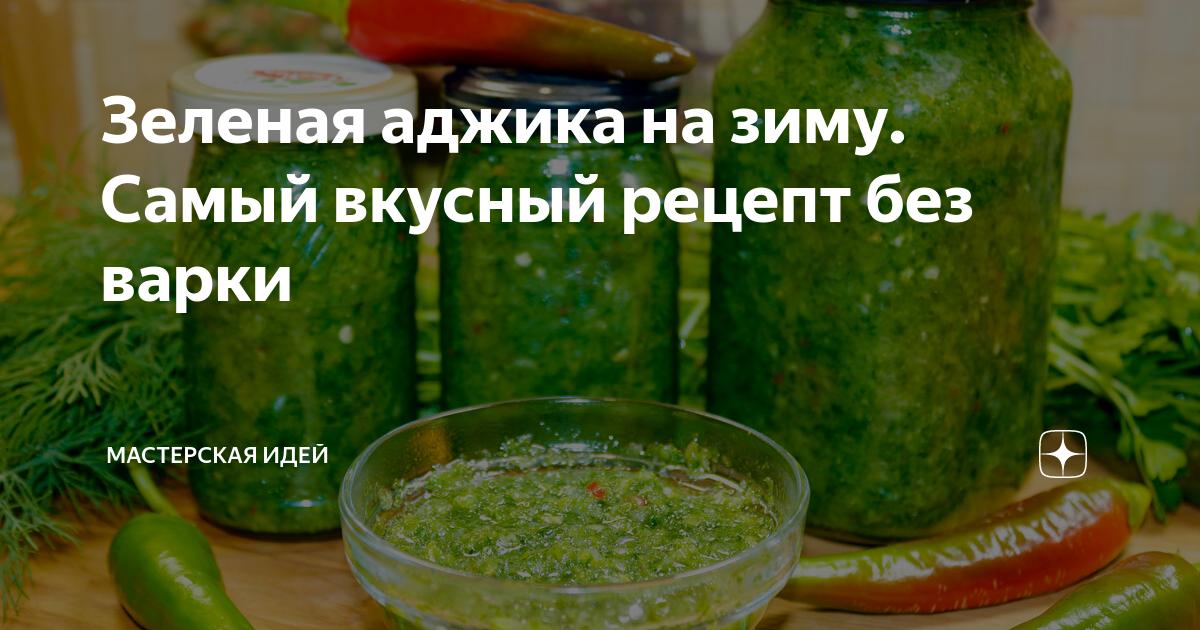 Аджика на зиму — хорошие рецепты на любой вкус