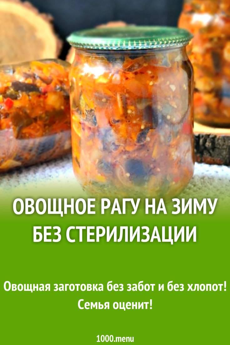 Рагу из баклажанов со сладким перцем на зиму без стерилизации