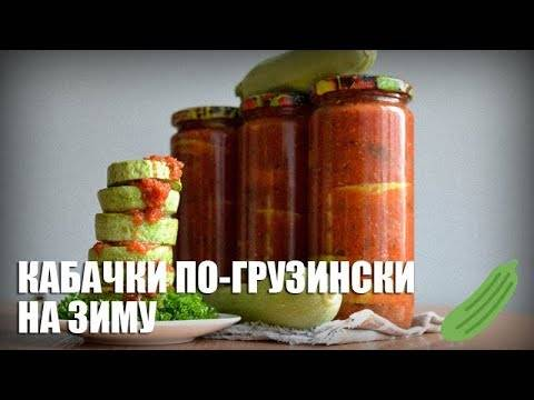 Как приготовить жареные кабачки с чесноком на зиму, рецепты «пальчики оближешь» и без стерилизации