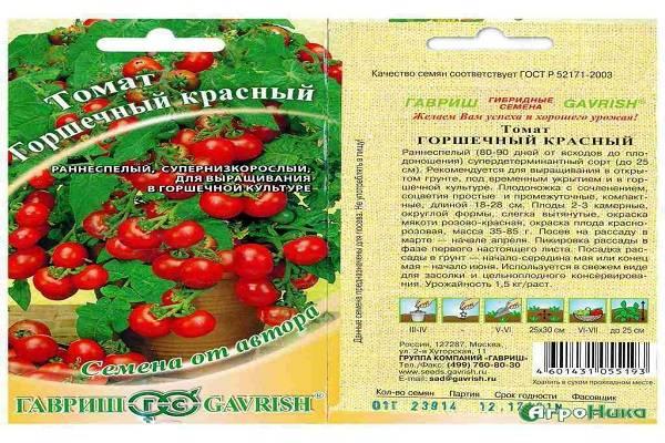 Детерминантные сорта томатов: краткий обзор и особенности агротехники