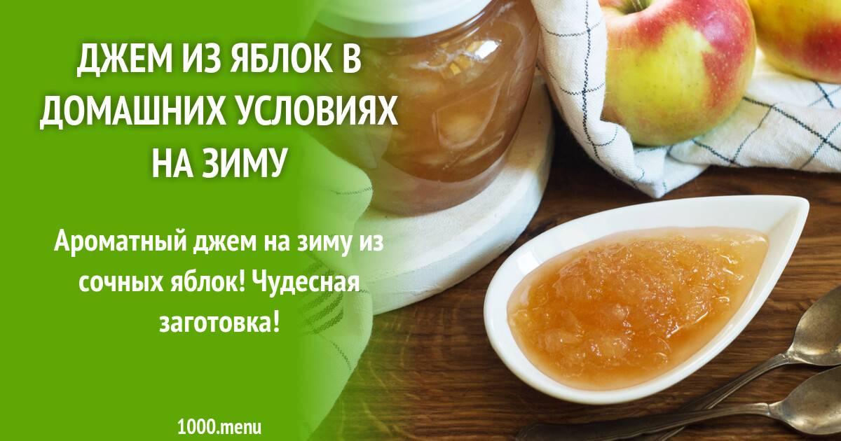 Варенье из сухих яблок. рецепт приготовления сухого варенья из яблок в духовке в домашних условиях. как хранить сухое варенье из яблок