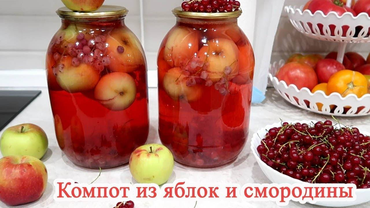 Простой рецепт компота из яблок и смородины на зиму