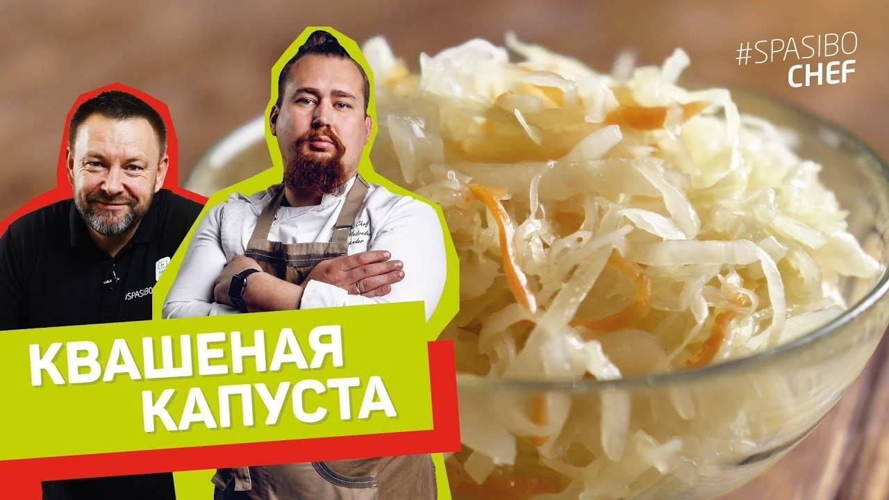 Квашеная капуста в банке на зиму: 25 домашних рецептов