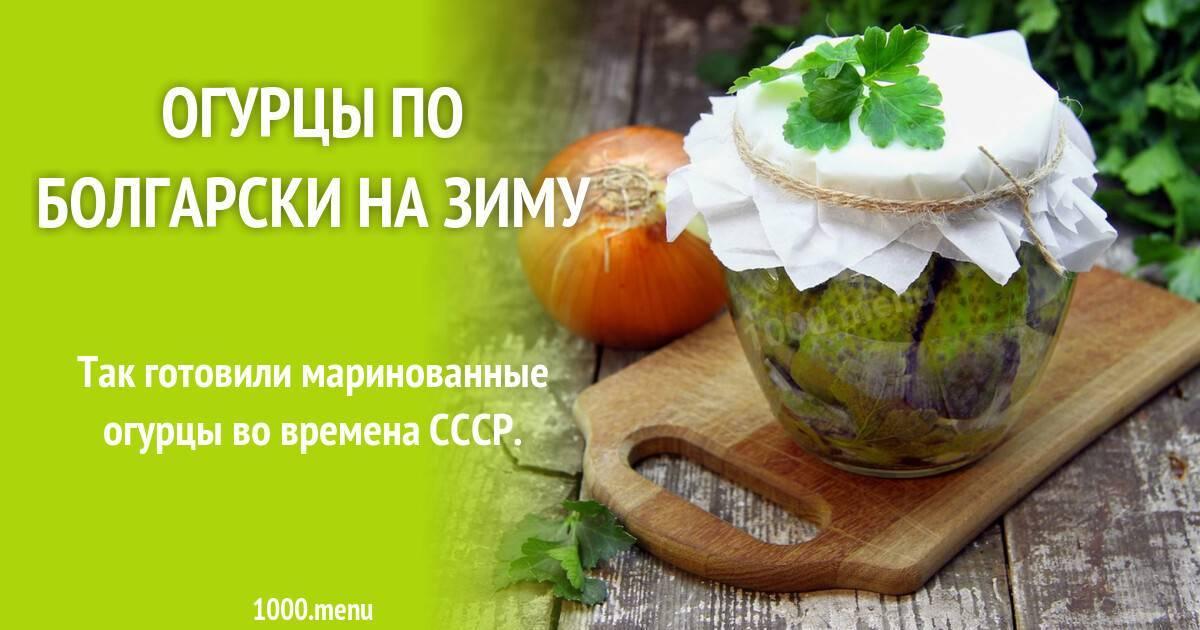 Маринованные помидоры по-болгарски на зиму. рецепт маринования и засолки помидоров по-болгарски на зиму
