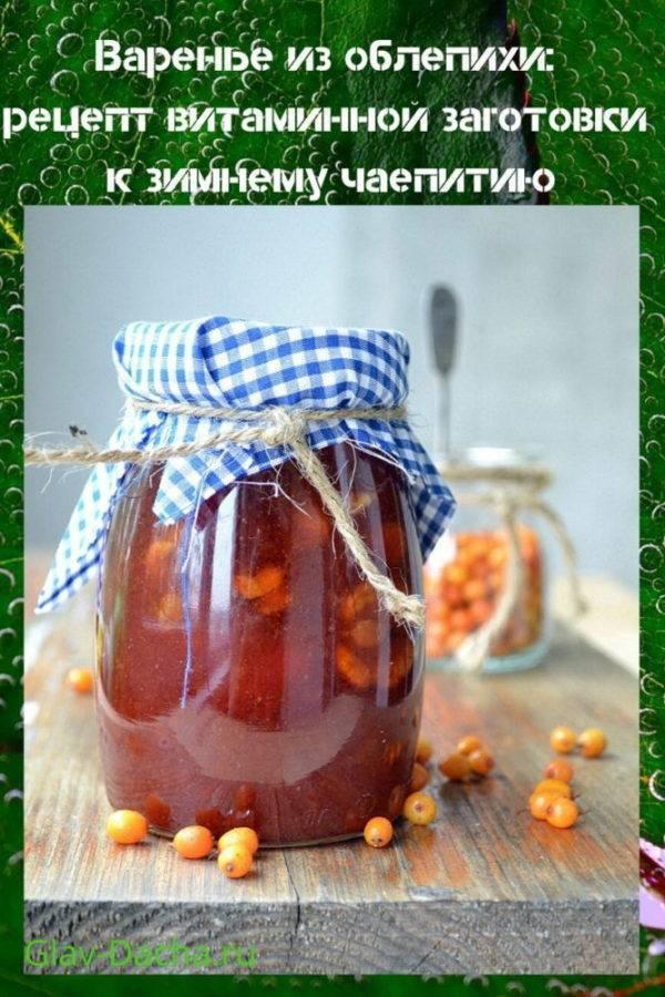 Как сварить компот из облепихи на зиму: простые рецепты