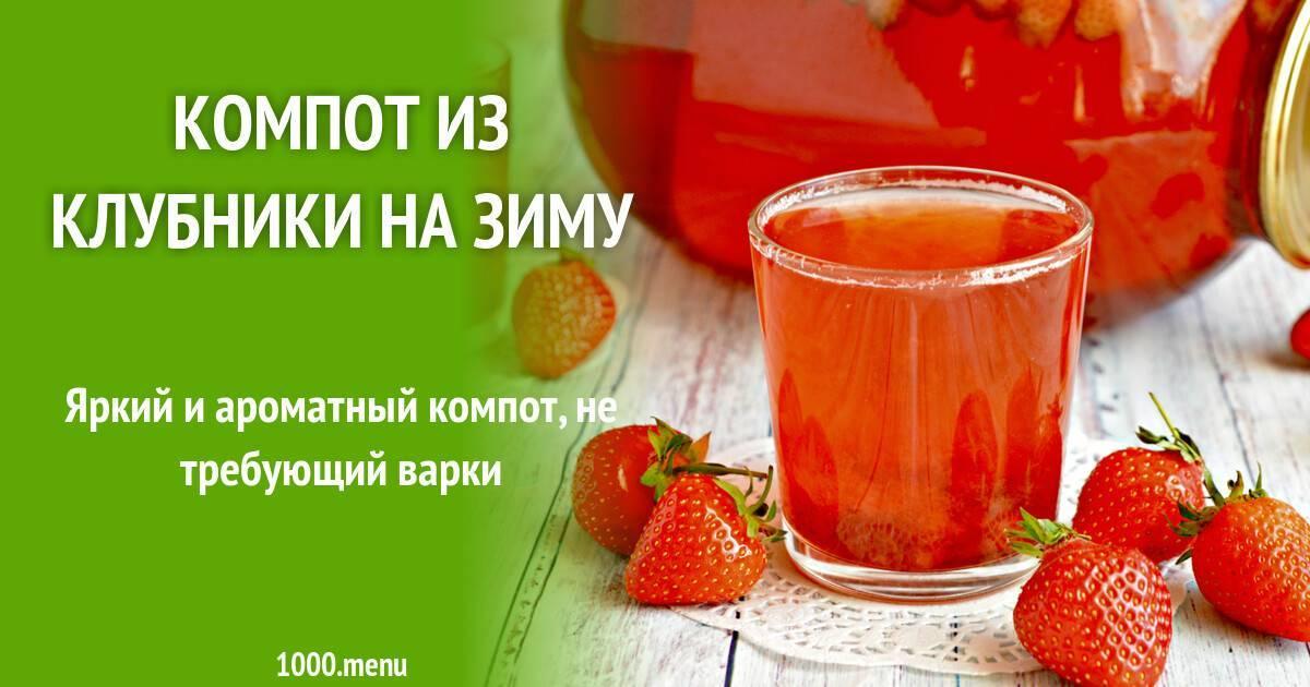 Компот из клубники (виктории) на зиму: 8 лучших рецептов клубничного компота