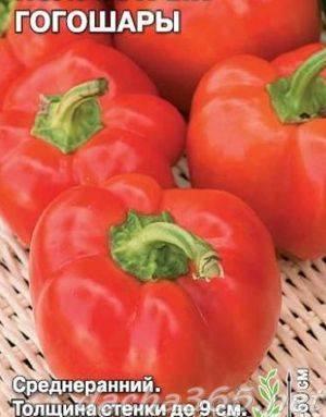 Перец гогошары – описание сорта, разновидности, посадка и уход