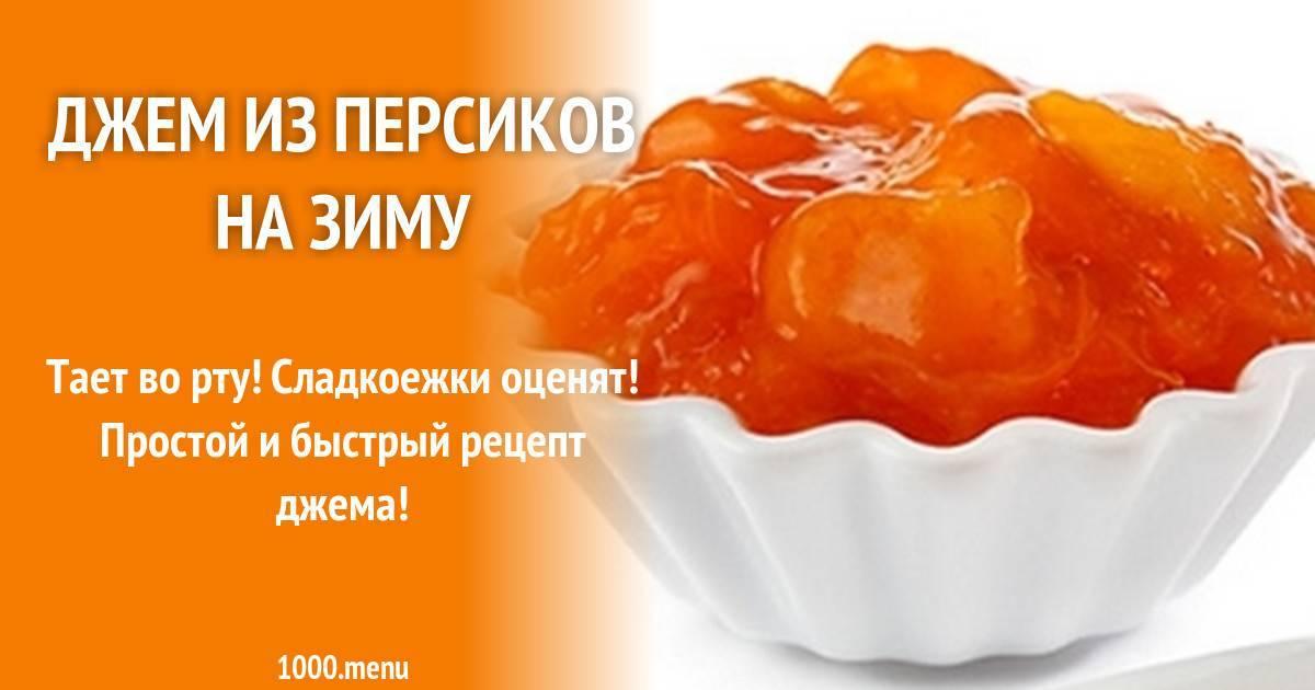Как сварить варенье из персиков – самые лучшие рецепты на зиму без косточек и дольками