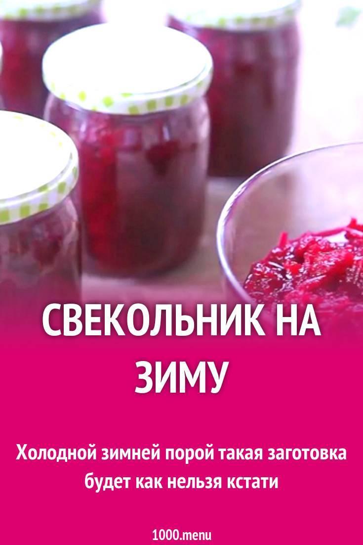 Свекольник холодный — 7 классических рецептов приготовления