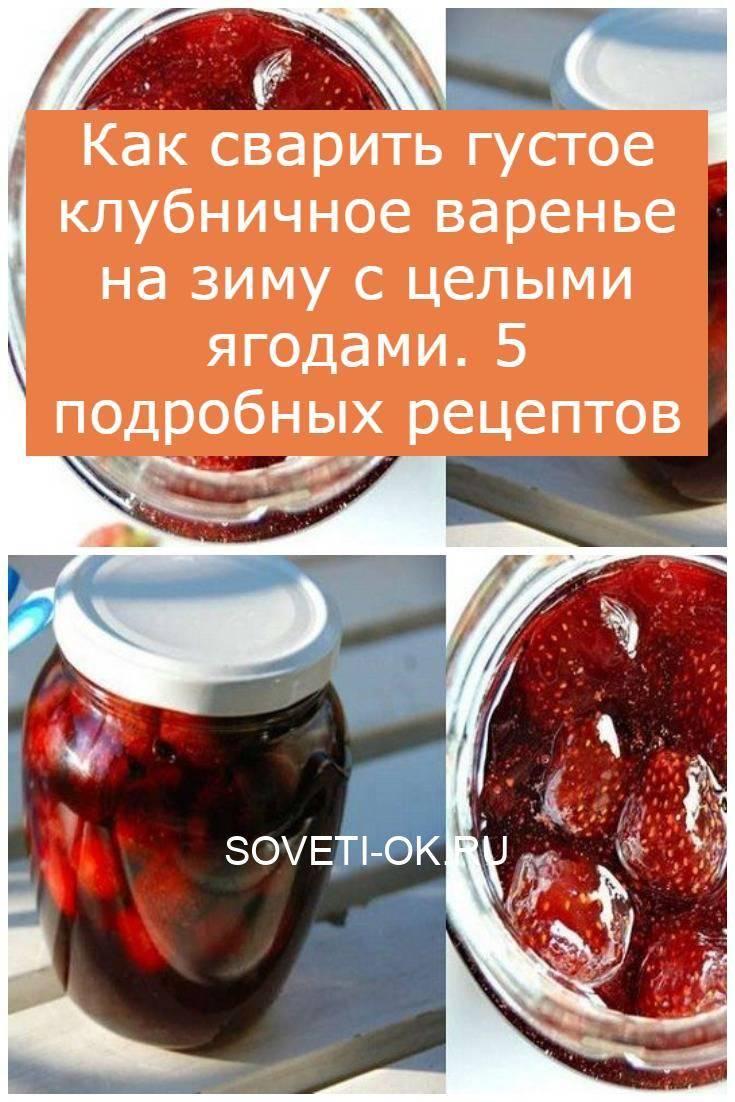 Варенье из лесной клубники: 5 рецептов вкусного варенья на зиму