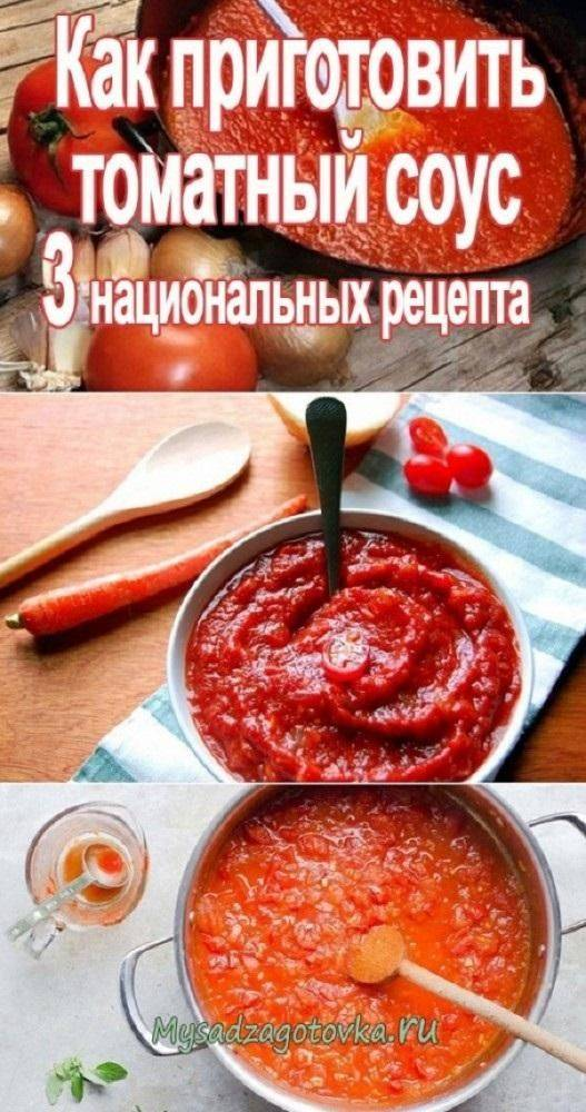 Как в домашних условиях делать на зиму заготовку соуса «краснодарский»
