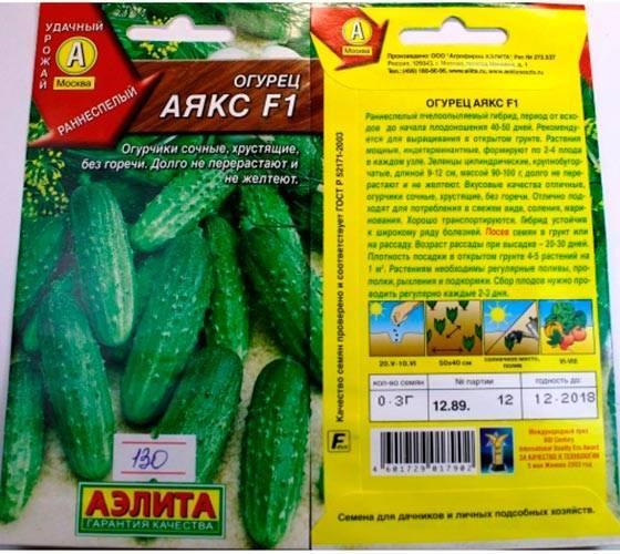 Особенности посадки ухода и выращивания огурцов аякс