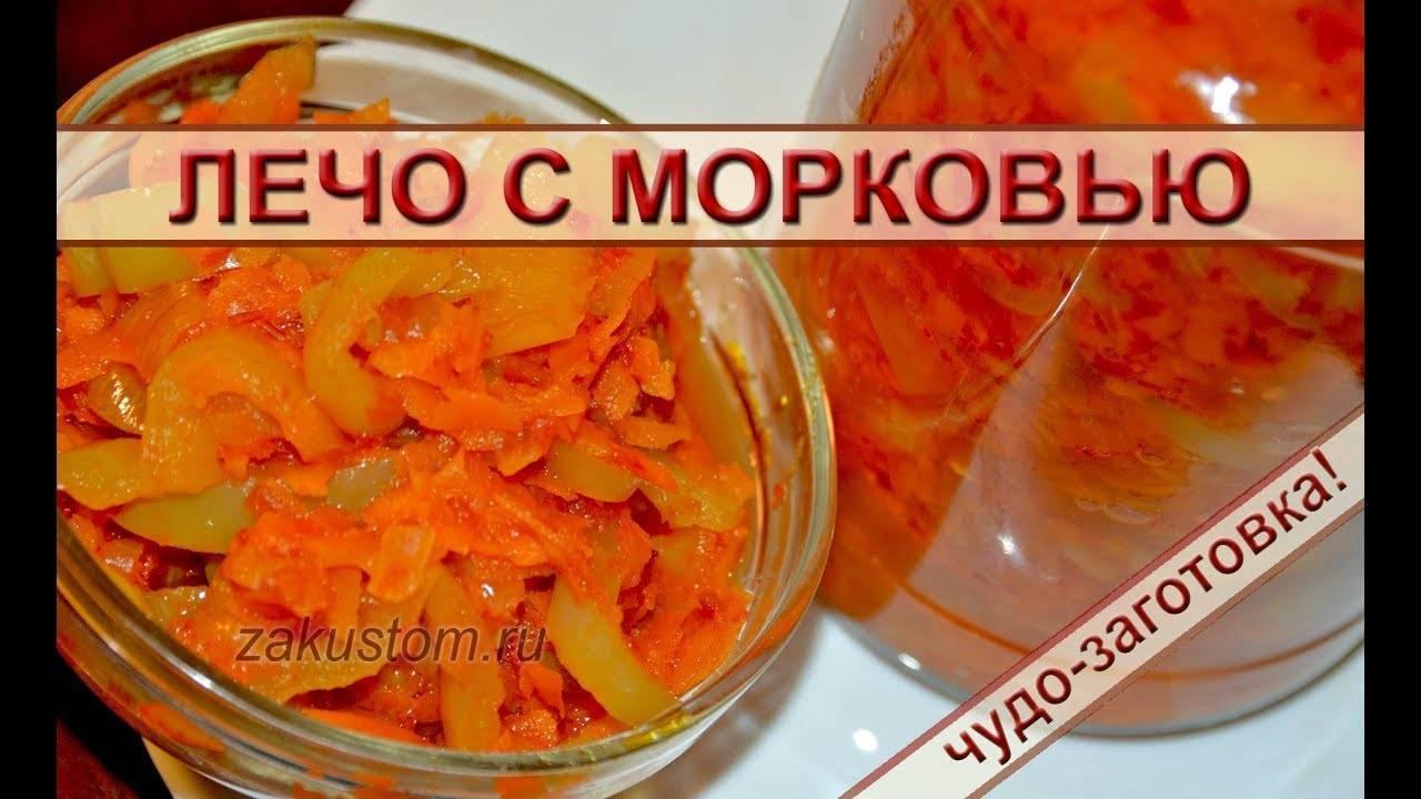 Топ 7 вкусных рецептов приготовления лечо с морковью и луком на зиму