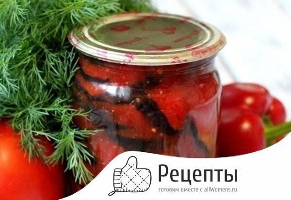 Баклажаны с перцем в томате на зиму