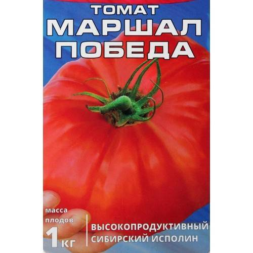 Описание сорта томата маршал победа и его урожайность