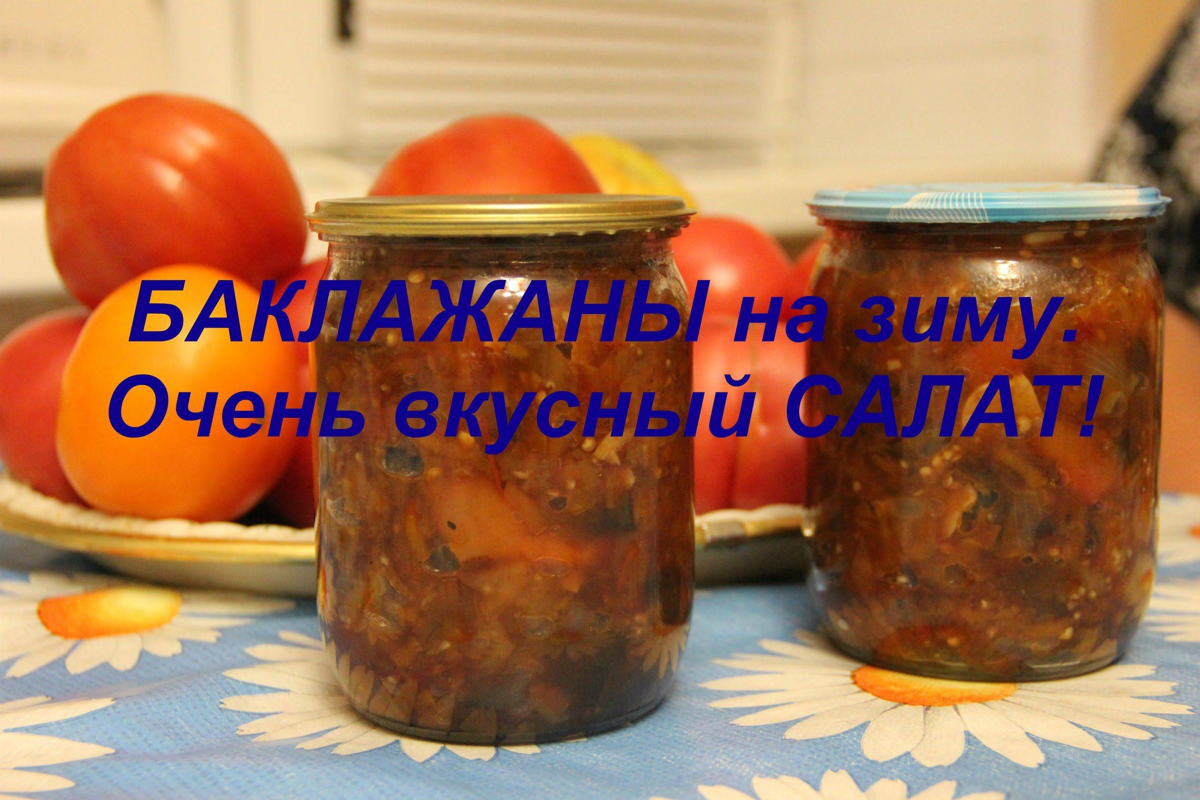 Закуска из баклажанов на зиму
