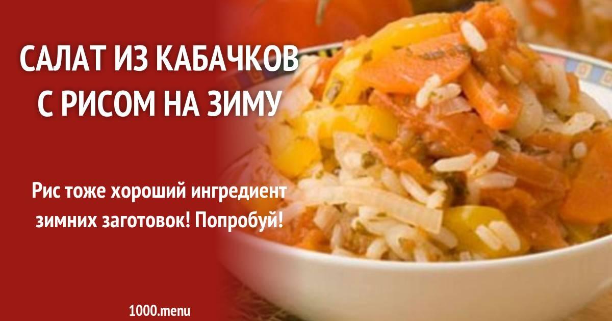 Лечо из кабачков на зиму — вкусные рецепты «пальчики оближешь»