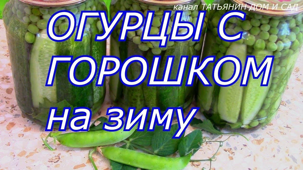 Как мариновать зеленый горошек