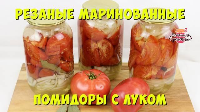 У меня постоянно спрашивают эти рецепты: 13 видов моих любых маринованных помидоров