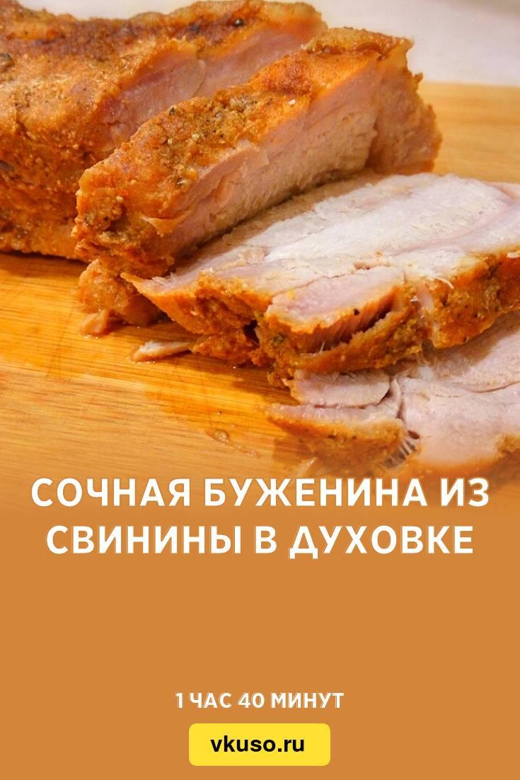 Мясные блюда на новый год 2019: простые и вкусные рецепты