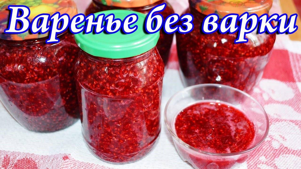 Варенье из малины на зиму, простой рецепт