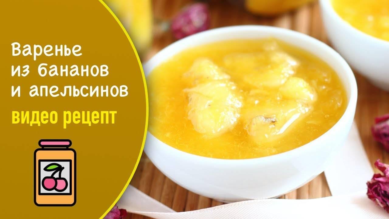 Рецепт приготовления на зиму варенья из бананов и апельсинов