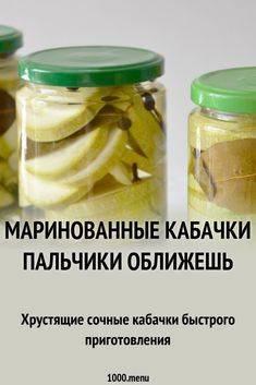 Рецепт кабачков как груздей на зиму в банках пальчики оближешь пошагово