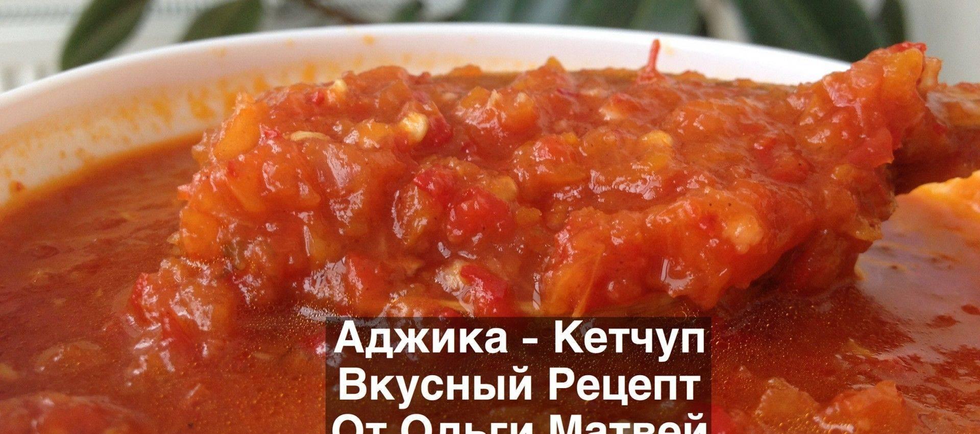 Рецепт живой аджики с аспирином. рецепты приготовления аджики с аспирином на зиму