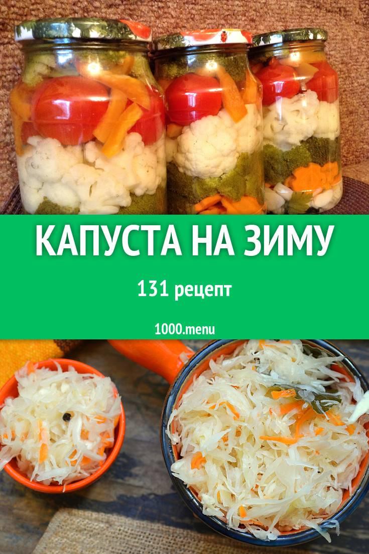 Кабачки с морковью на зиму