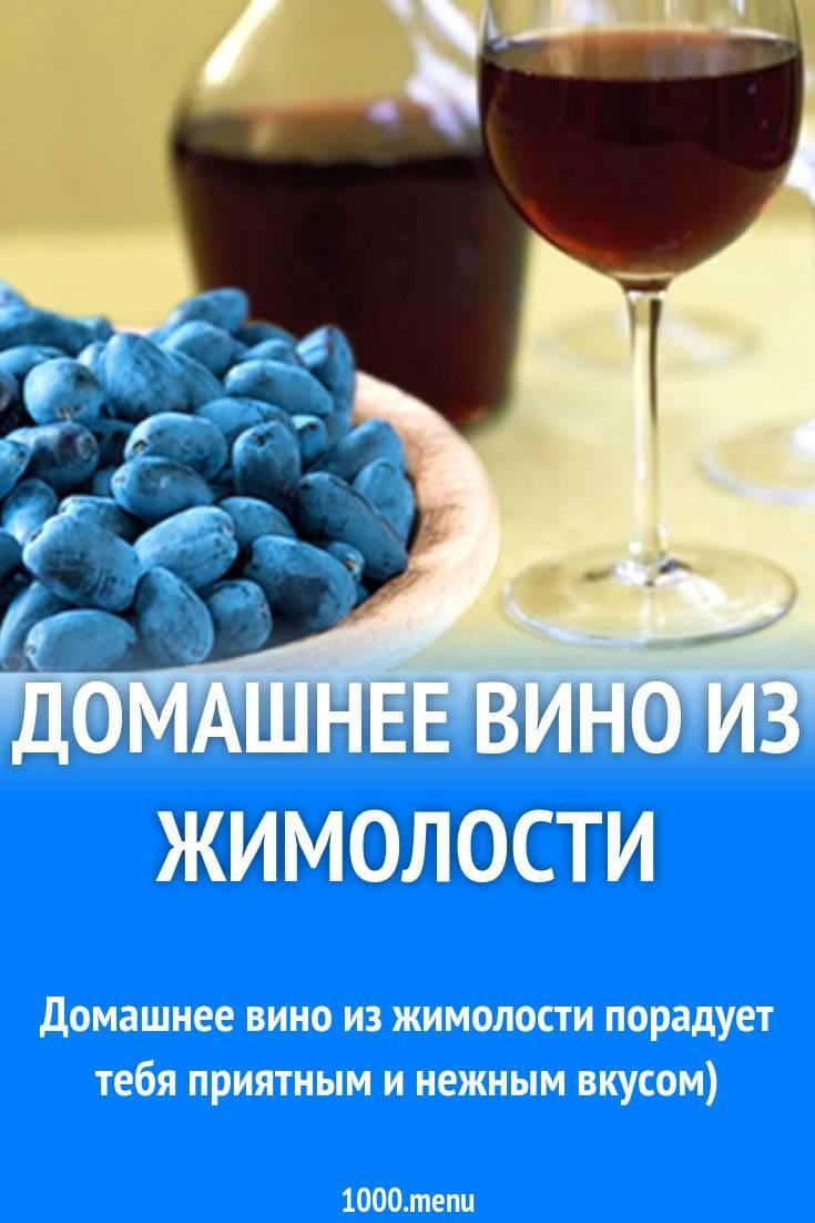Простые рецепты приготовления вина, настойки, наливки из жимолости в домашних условиях