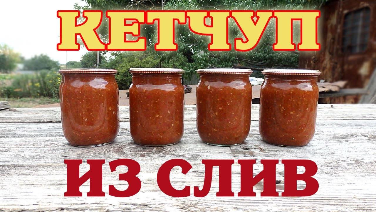 Домашний кетчуп из помидоров и слив на зиму