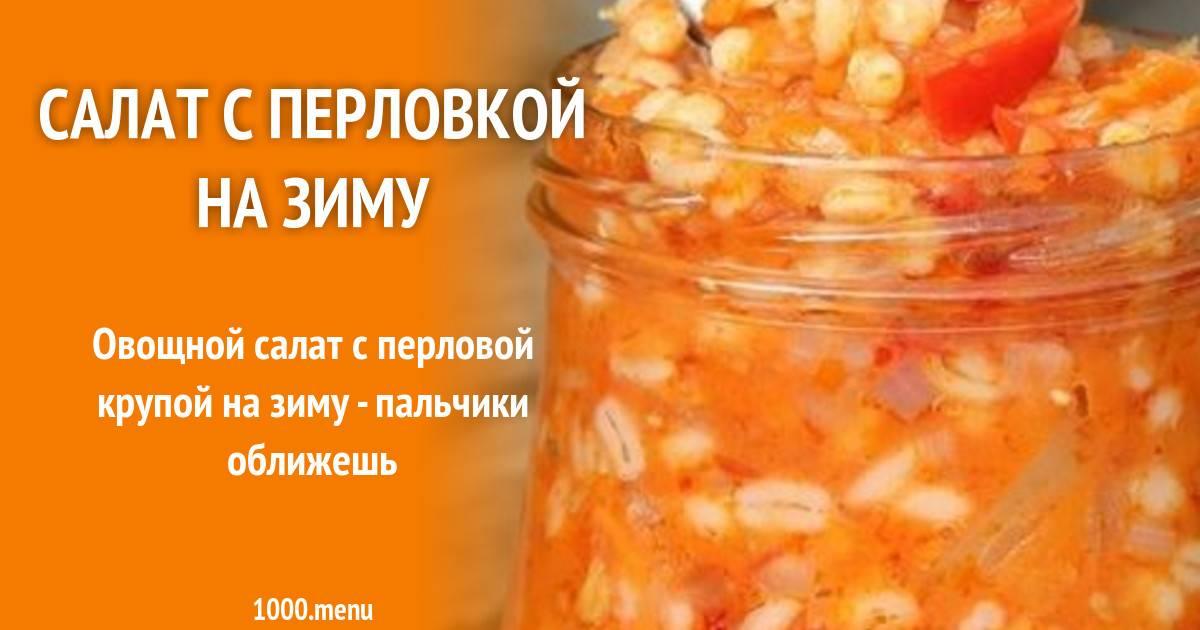 Овощной салат с перловкой на зиму рецепт