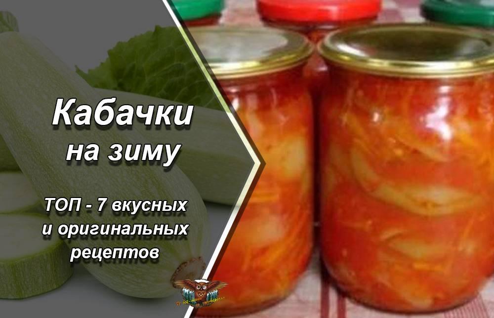 Икра из кабачков с болгарским перцем