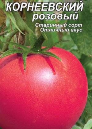 Томат корнеевский — описание и характеристика сорта