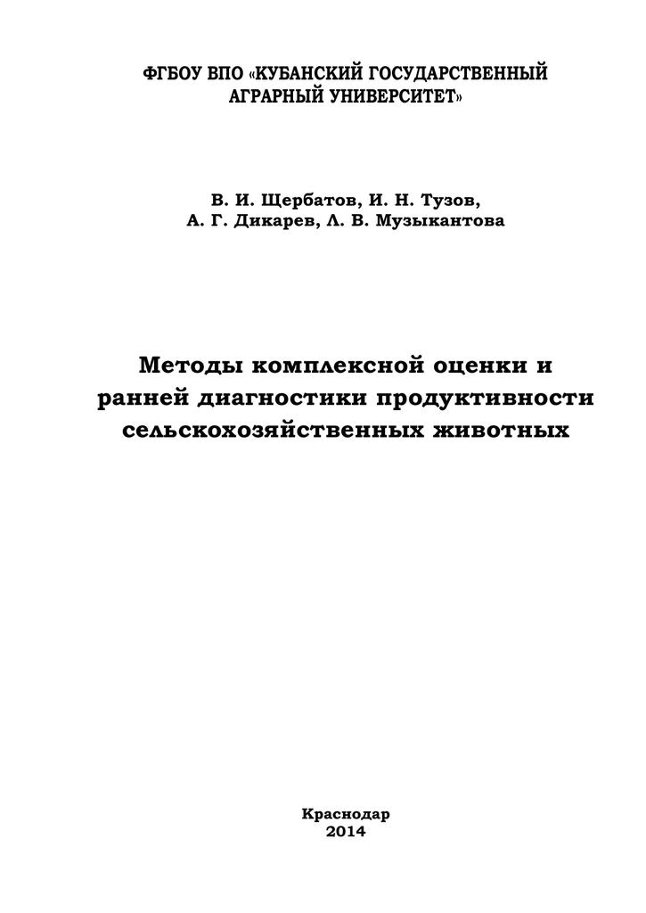 Порядок и условия проведения бонитировки племенных овец романовской породы. i. цель и организация проведения бонитировки