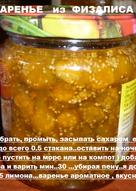 Варенье из физалиса рецепты приготовления на зиму