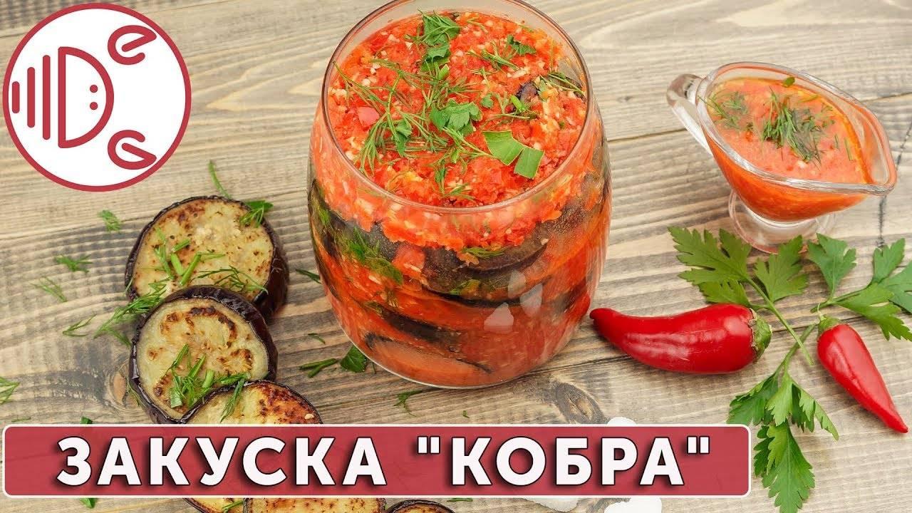 Закуска из баклажанов на зиму: 13 пошаговых рецептов приготовления с фото