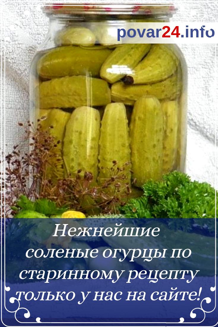 Маринованные огурцы на зиму — 4 хрустящих рецепта