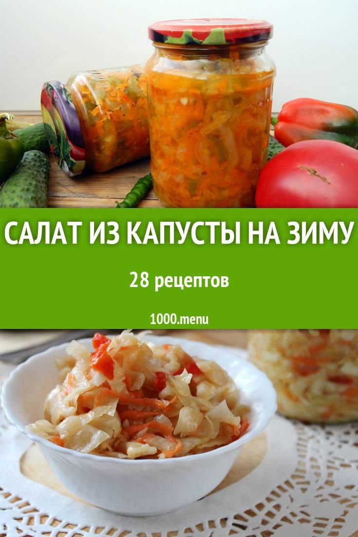 Салат на зиму из капусты заготовки