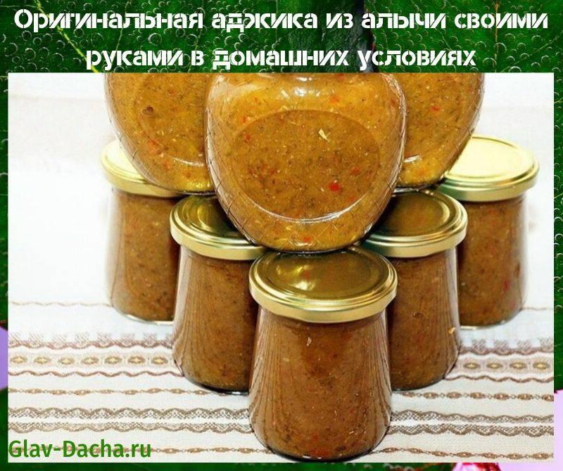 Как заготовить алычу на зиму: золотые рецепты с картинками