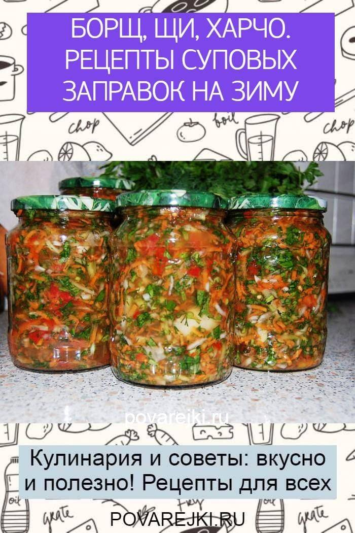 Рецепт приготовления заготовки для супа харчо на зиму