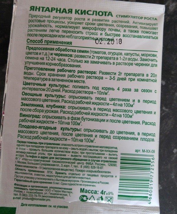 Янтарная кислота для томатов: применение. полная информация